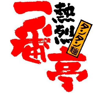 タンタン麺熱烈一番亭